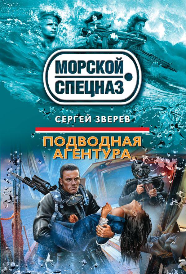 Подводная агентура Зверев С.И.