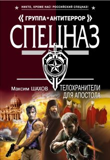 Обложка Телохранители для апостола Максим Шахов