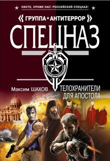 Шахов М.А. - Телохранители для апостола обложка книги