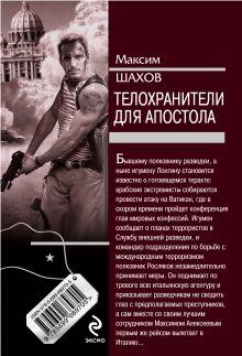 Обложка сзади Телохранители для апостола Максим Шахов