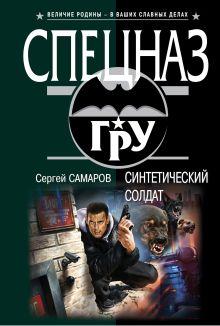 Самаров С.В. - Синтетический солдат обложка книги