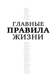 - Главные правила жизни обложка книги
