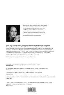 Обложка сзади Главные правила жизни Диана Машкова