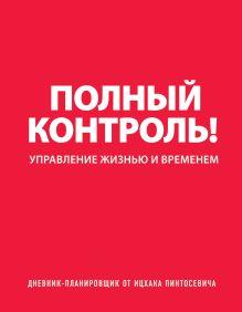 Пинтосевич И. - Дневник-планировщик «Полный контроль» (красный) обложка книги