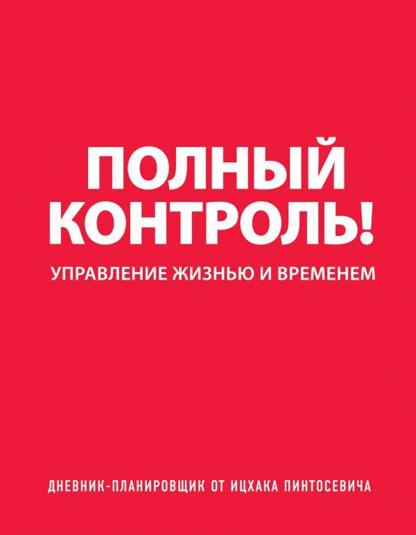 Дневник-планировщик «Полный контроль» (красный) Пинтосевич И.