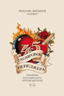 Батырев М. - 45 татуировок менеджера. Правила российского руководителя обложка книги