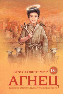 Мур К. - Агнец. Евангелие от Шмяка обложка книги