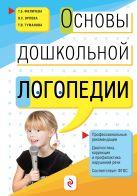Основы дошкольной логопедии