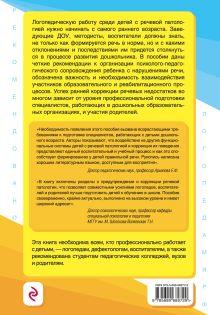 Обложка сзади Основы дошкольной логопедии Т.Б. Филичева, О.С. Орлова, Т.В. Туманова