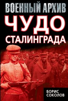 Чудо Сталинграда обложка книги