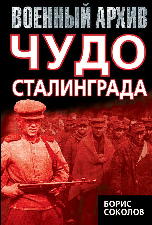 Чудо Сталинграда Соколов Б.В.