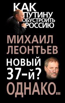 Леонтьев М.В. - Новый 37-й? Однако… обложка книги