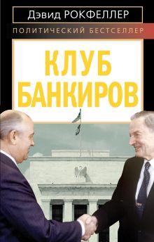 Рокфеллер Д. - Клуб банкиров обложка книги