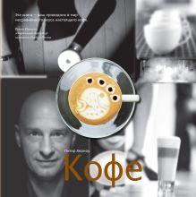 Херноу П. - Кофе обложка книги