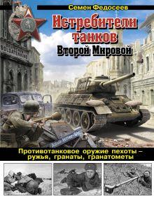 Истребители танков Второй Мировой. Противотанковое оружие пехоты - ружья, гранаты, гранатометы