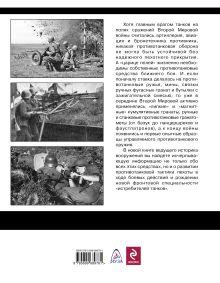 Обложка сзади Истребители танков Второй Мировой. Противотанковое оружие пехоты - ружья, гранаты, гранатометы Семен Федосеев