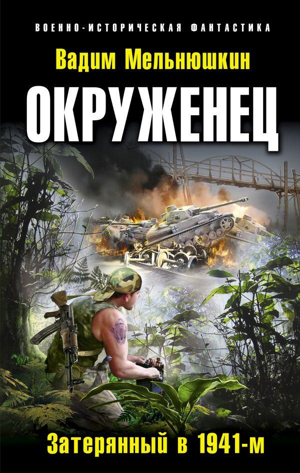 Окруженец. Затерянный в 1941-м Мельнюшкин В.