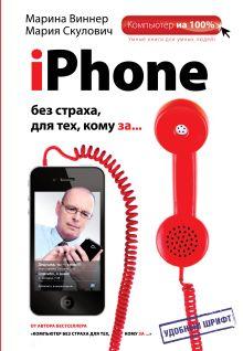 Скулович М.З., Виннер М. - iPhone без страха для тех, кому за... обложка книги