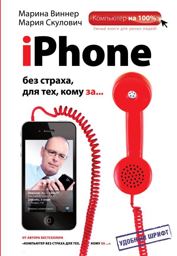 iPhone без страха для тех, кому за... Скулович М.З., Виннер М.