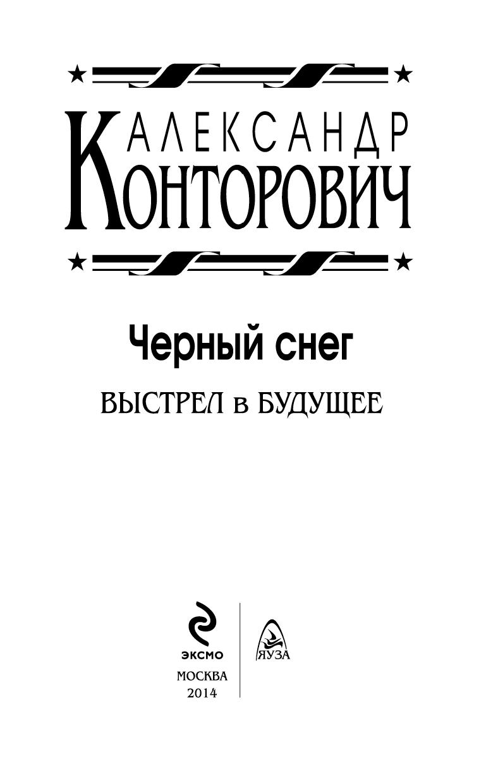 КОНТОРОВИЧ ЧЕРНЫЕ КУПОЛА СКАЧАТЬ БЕСПЛАТНО