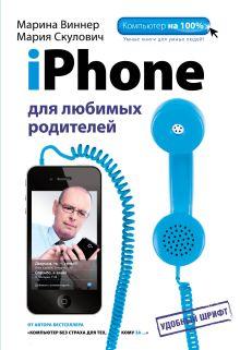 Скулович М.З., Виннер М. - iPhone для любимых родителей обложка книги