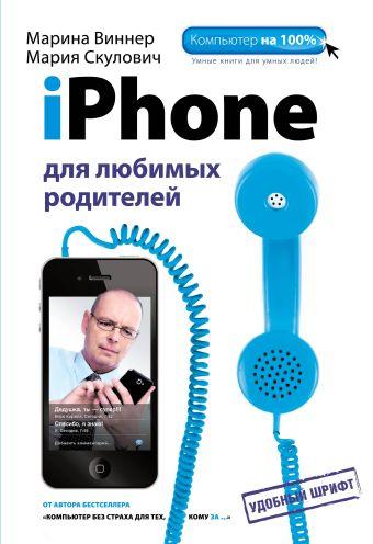 iPhone для любимых родителей Скулович М.З., Виннер М.
