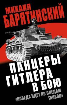Барятинский М.Б. - Панцеры Гитлера в бою. «Победа идет по следам танков» обложка книги