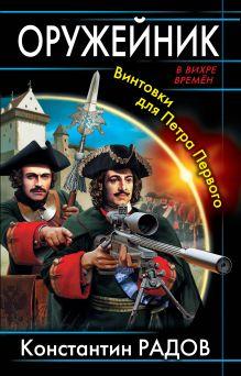 Оружейник. Винтовки для Петра Первого обложка книги