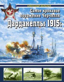 Больных А.Г. - Дарданеллы 1915: Самое кровавое поражение Черчилля обложка книги