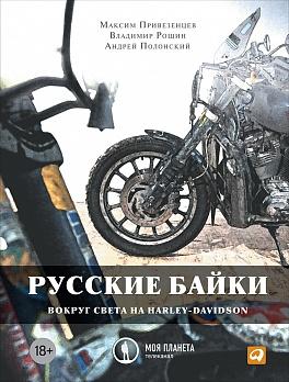 Русские байки: Вокруг света на Harley-Davidson (обложка) Полонский А.,Рощин В.,Привезенцев М.