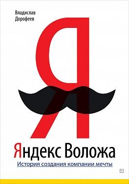 Яндекс Воложа: История создания компании мечты Дорофеев В.