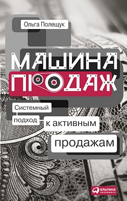 Машина продаж: Системный подход к активным продажам Полещук О. П.