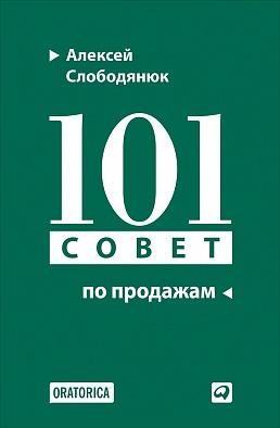 101 совет по продажам (переплет) Слободянюк А.