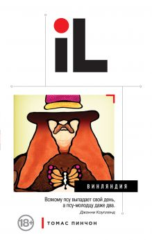 Пинчон Т. - Винляндия обложка книги