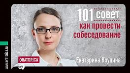 101 совет как провести собеседование (обложка) Крупина Е.