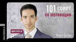 101 совет по мотивации (обложка) Богин И.