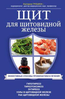 Трошина Е.А. - Щит для щитовидной железы обложка книги