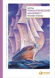 Рэнд А. - Романтический манифест: Философия литературы обложка книги