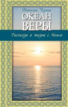 Обложка Океан веры: Рассказы о жизни с Богом Наталья Черных