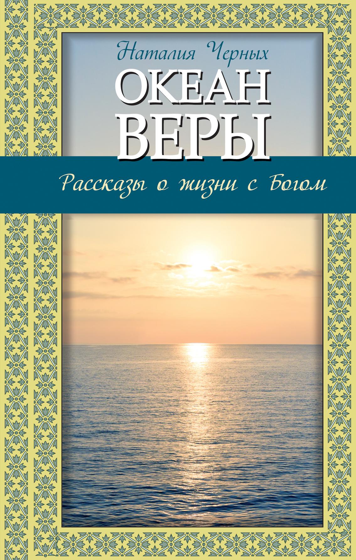 Океан веры: Рассказы о жизни с Богом ( Черных Н.Б.  )