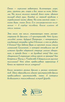 Обложка сзади Океан веры: Рассказы о жизни с Богом Наталья Черных