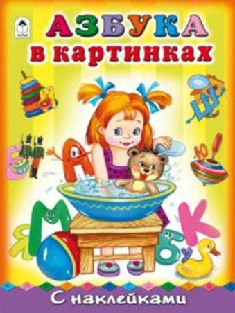 Азбука в картинках (азбука с наклейками А4) Т.Коваль