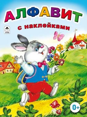 Алфавит с наклейками (азбука с наклейками А4) Н. Мигунова
