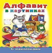 Алфавит в картинках (азбука с наклейками А4) Т. Коваль, М. Емельянова, Е. Б