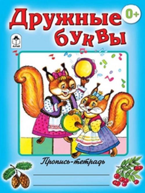 Дружные буквы (пропись-тетрадь цветная) Д.Морозова