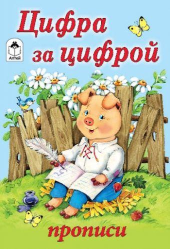 Цифра за цифрой (прописи для малышей) Ю. Астапова, М. Емельянова