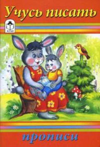 Учусь писать(прописи для малышей) Ю. Астапова, М. Емельянова