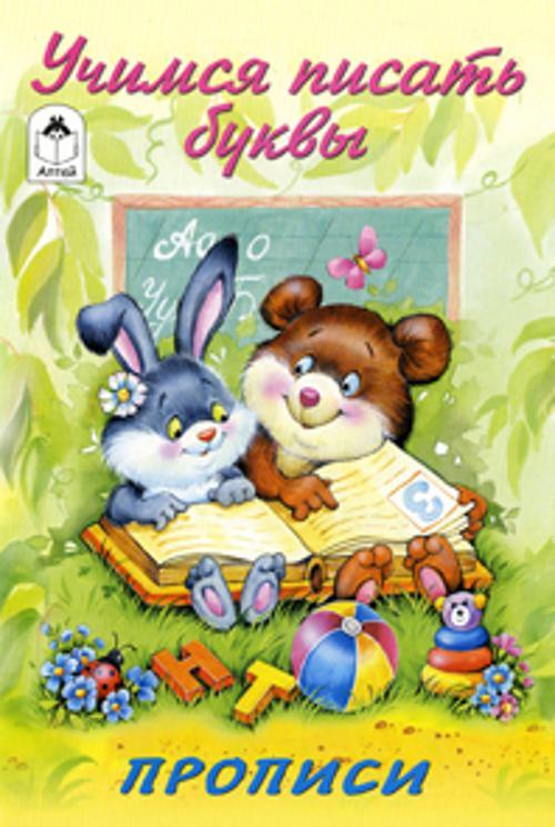Учимся писать буквы (прописи для малышей) Ю. Астапова