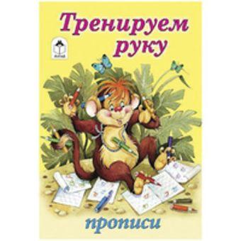 Тренируем руку (прописи для малышей) Ю. Астапова, М. Емельянова