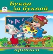 Буква за буквой (прописи для малышей) Ю. Астапова